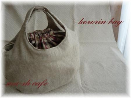 Kororin_bag1_2
